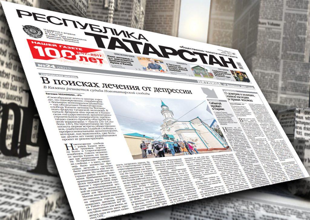 Газета РТ