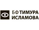 Благотворительный фонд развития образования, охраны здоровья и профилактики ВИЧ/СПИД (Фонд Тимура Исламова)