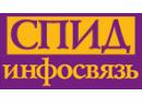"""РОО """"СПИД инфосвязь"""""""