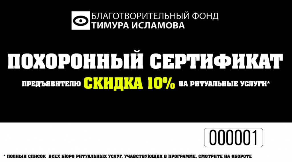 pohoronnyi-sertifikat_2_skidka[1]