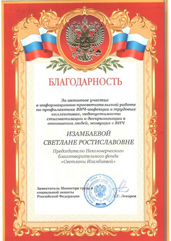 Благодарность Министерствотруда исоциальной защиты Российской Федерации