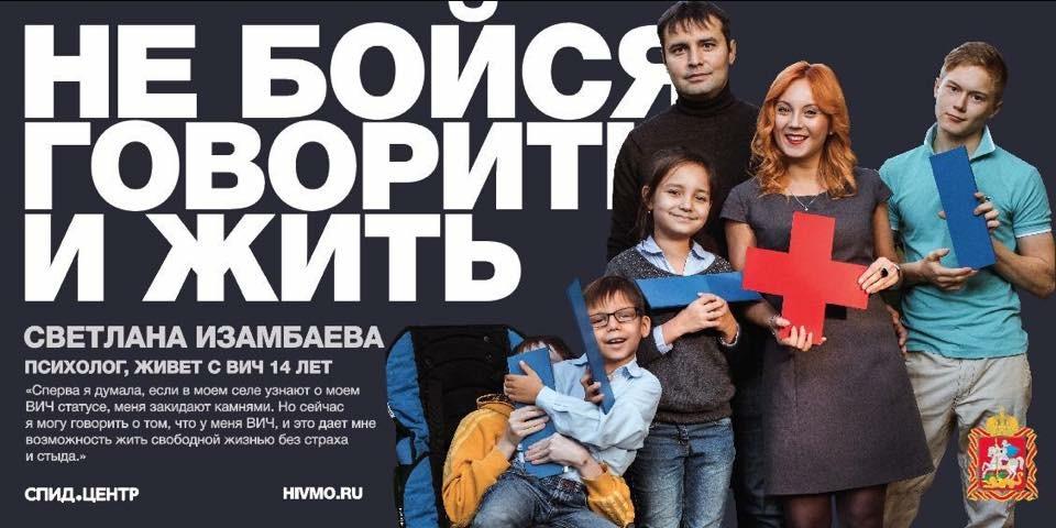 Как живут ВИЧ инфицированные подростки и их родители в Российской Федерации?