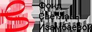 Фонд Светланы Изамбаевой